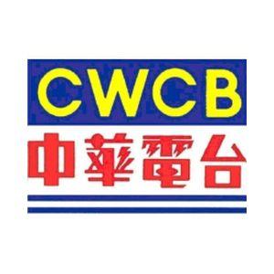 Fiche de la radio CWCB Chung Wah Commercial Broadcasting