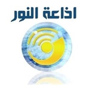 Fiche de la radio إذاعة النور – Al-Nour