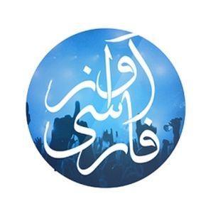 Fiche de la radio AvazFarsi – Persian