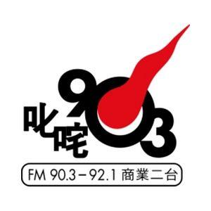 Fiche de la radio 叱咤903