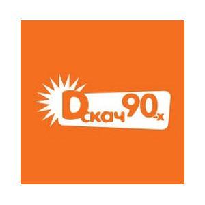 Fiche de la radio DFM – ДИСКАЧ 90-Х