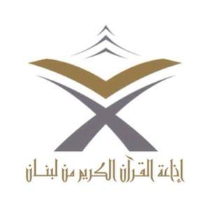 Fiche de la radio اذاعة القرآن الكريم من لبنان