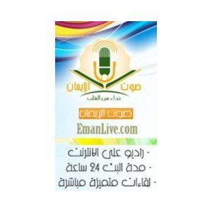 Fiche de la radio EmanLive