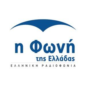 Fiche de la radio Η Φωνή Της Ελλάδας – EPT