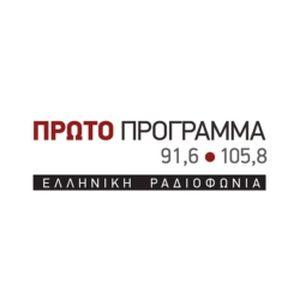 Fiche de la radio ΕΡΤ Πρώτο 105,8