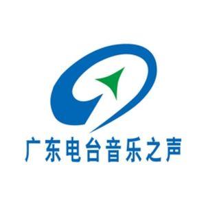 Fiche de la radio 广东电台音乐之声FM99.3 – Guangdong Music Radio