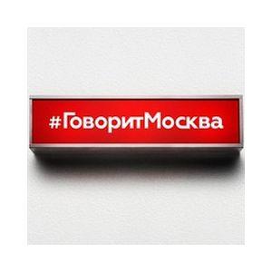 Fiche de la radio Govorit Moskva
