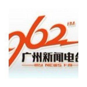 Fiche de la radio 广州新闻资讯广播 – Guangzhou News Broadcast