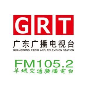 Fiche de la radio 羊城交通FM1052 – Guangzhou Radio