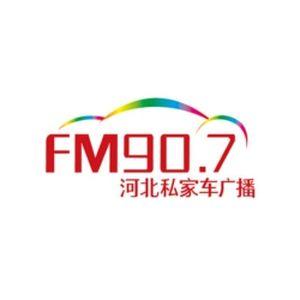 Fiche de la radio 河北文艺广播私家车907 – Hebei Arts broadcasting car 907