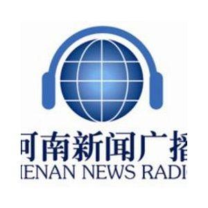 Fiche de la radio 河南新闻广播 – Henan News Radio