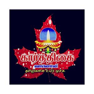 Fiche de la radio Karthigai FM