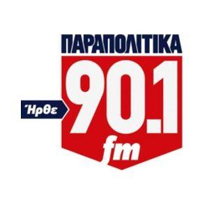 Fiche de la radio Παραπολιτικά FM 90,1