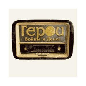 Fiche de la radio Геройское радио