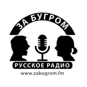 Fiche de la radio За Бугром