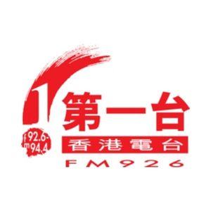 Fiche de la radio 香港電台第一台 – RTHK Radio1