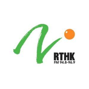 Fiche de la radio 香港電台第二台 – RTHK Radio 2