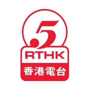 Fiche de la radio 香港電台第一台 – RTHK Radio 5