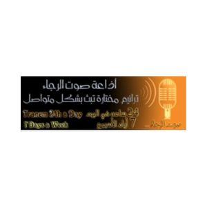 Fiche de la radio Sawt Al Raja
