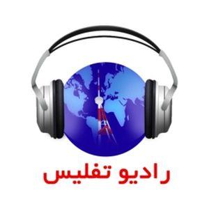 Fiche de la radio TbilisiRadio