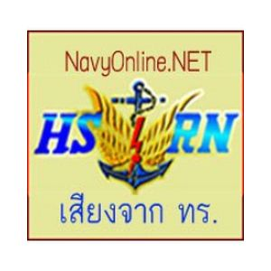 Fiche de la radio Voice of navy 15 Narathiwat